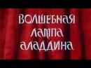Волшебная лампа Аладдина (1974). Спектакль, театр кукол (ГАЦТК)   Золотая коллекция