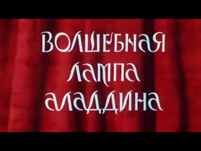Волшебная лампа Аладдина (1974). | Золотая коллекция ДЗР!
