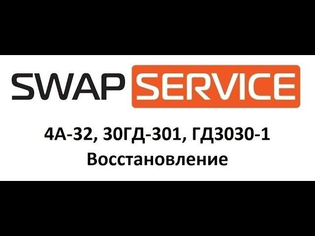 4А-32, 30ГД-301, ГД3030-1 восстановление или 150ГДШ-35-8 TQWP