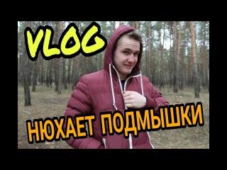 Vlog/ Олег Некрасов/ парень НЮХАЕТ ПОДМЫШКИ девушке