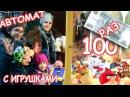 ЧТО если СЫГРАТЬ 100 РАЗ в АВТОМАТ С ИГРУШКАМИ Как достать игрушку за 1000 рублей