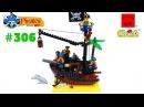 Мультик Лего про пиратов, Конструктор Brick Pirates Series 306 SCRAP DOCK, LEGO Speed Build. ОБЗОР