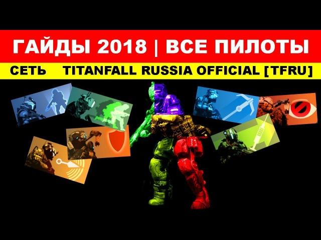 ВСЕ ПИЛОТЫ (ТАКТИКИ/ПЕРКИ): TITANFALL 2 - ГАЙДЫ 2018 от Ремейкера