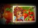 Яблочный Спас! Красивое поздравление!