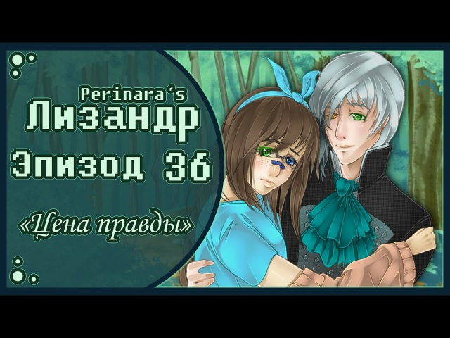 Лизандр 36 эпизод Perinara Сладкий флирт