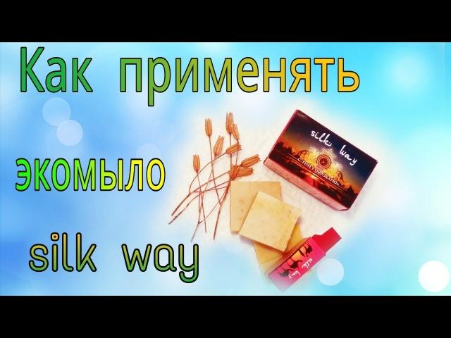 Как применять эко мыло Silk way. При каких проблемах и расстройствах кожи помогает