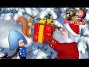 Маша и Медведь помогают Деду Морозу дарить подарки. Игра по мультику Маша и Медв ...