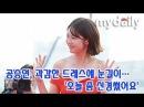 '서울드라마어워즈(SDA 2017)' 공승연(Gong Seung Yeon), 과감한 드레스에 눈길이…'오늘 좀 신경썼어요' [MD동영상]