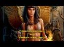 Проклятие мумии, или Камень семи звезд - Брэм Стокер (мистика) медиа книга