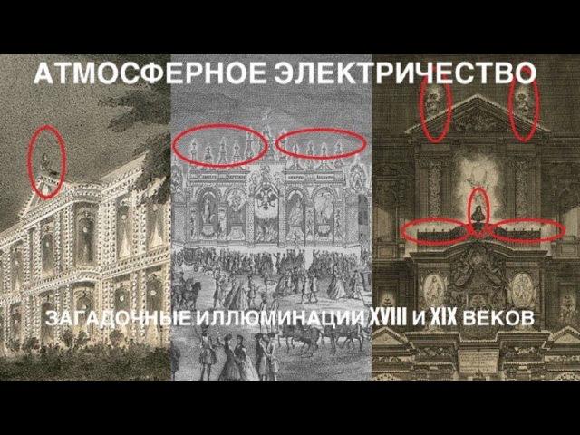 Атмосферное электричество Загадочные иллюминации XVIII и XIX веков