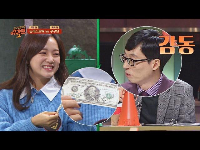 소중한 세정의 부적♡ 재석의 좋은 기운이 담긴 싸인(!) 투유 프로젝트 - 슈가475