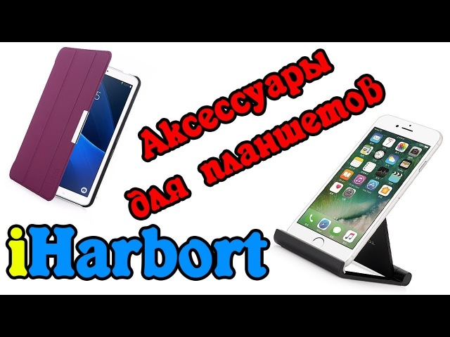 Аксессуары для Sumsung iPhone с Aliexpress iHarbort