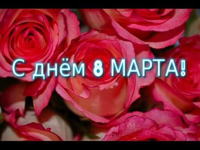 С днем 8 Марта ! Прекрасное поздравление сестре. Видео открытка для сестренки .
