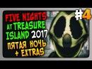 Five Nights at Treasure Island 2017 Прохождение 4 ✅ ПЯТАЯ НОЧЬ Меню Extras
