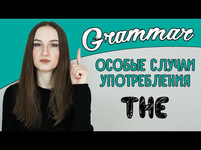 Определенный артикль THE (особые случаи употребления) - English Spot