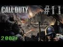 Call of Duty 1 2003г Прохождение На русском Без комментариев 11 Дамба Эдер