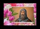 Слово о Добродетелях и Пороках. Преподобный Ефрем Сирин