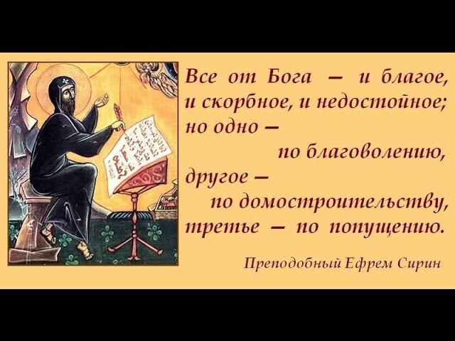 Изречения преподобного отца нашего Ефрема Сирина