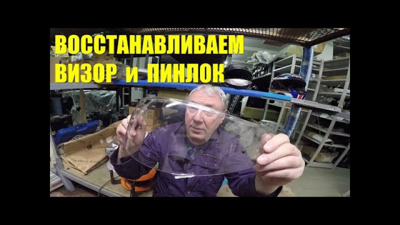 Как полировать пинлок и визор шлема ShoeiAraiSuomy для мотоцикла своими руками. Инструкция успеха