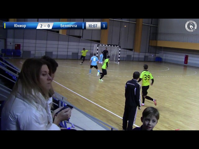Юниор 5 6 Белпочта Futsal 2017 2018 6 й тур 24 12 2017