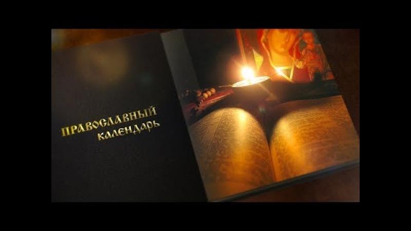 Православный календарь.Вторник 1 Седмицы Великого поста 20 февраля 2018
