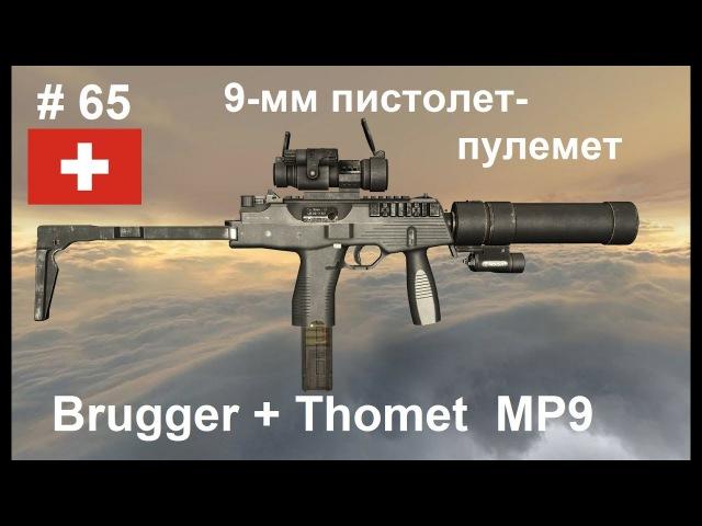 9-мм пистолет-пулемет BruggerThomet MP9 (Швейцария) (World of Guns Gun Disassembly 65)