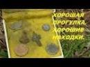 Поиск монет с металлоискателем По дороге в школу