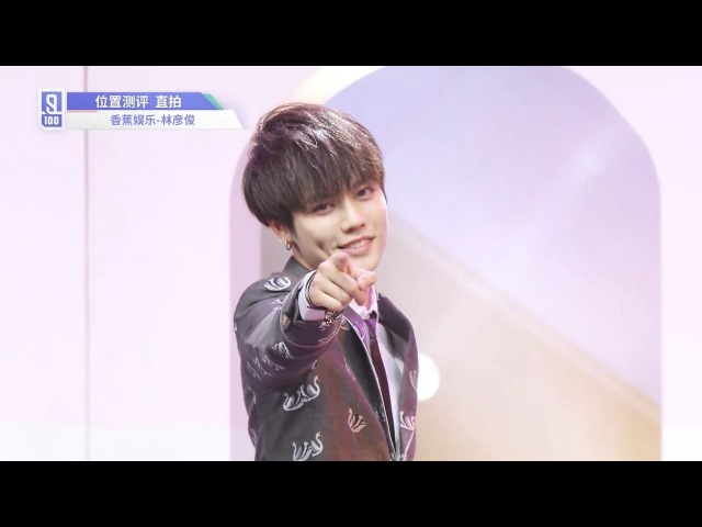Idol Producer Group Evaluation 2: Lin Yanjun Cam 《Loving You 爱你》Cover