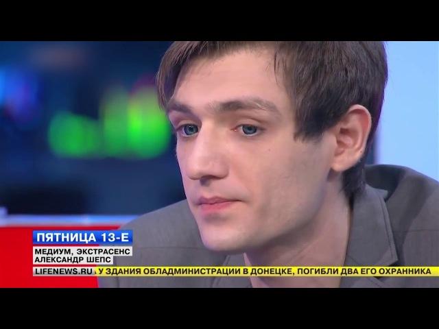 Александр Шепс новое интервью.