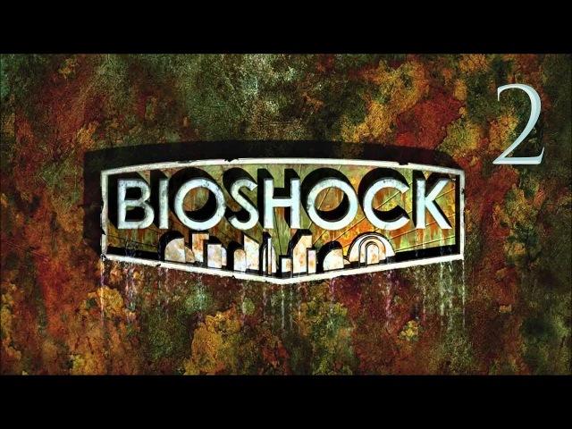 Bioshock HARDCORE Стрелок с рождения
