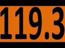 КОНТРОЛЬНАЯ 91 АНГЛИЙСКИЙ ЯЗЫК ДО АВТОМАТИЗМА УРОК 119 3 Уроки английского языка
