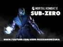 Mortal Kombat X Tower - SUB-ZERO (RUS)