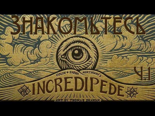 Incredipede - Прохождение [1] Первый взгляд ч.1