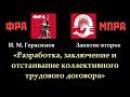 «Разработка, заключение и отстаивание коллективного трудового договора» Герас ...
