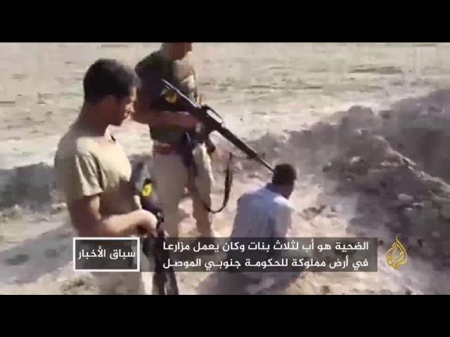 جنود عراقيون يوثقون بالفيديو إعدام مدني أ15
