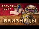 БЛИЗНЕЦЫ Финансы Любовь Здоровье Таро Прогноз на август 2017