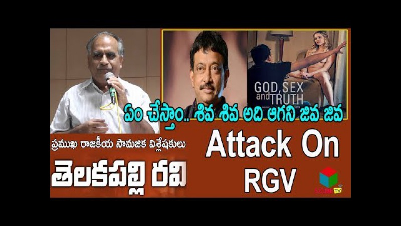Telakapalli Ravi Attack On RGV || God, Sex and Truth Mission Movie || Ram Gopal Varma || Mia Malkova
