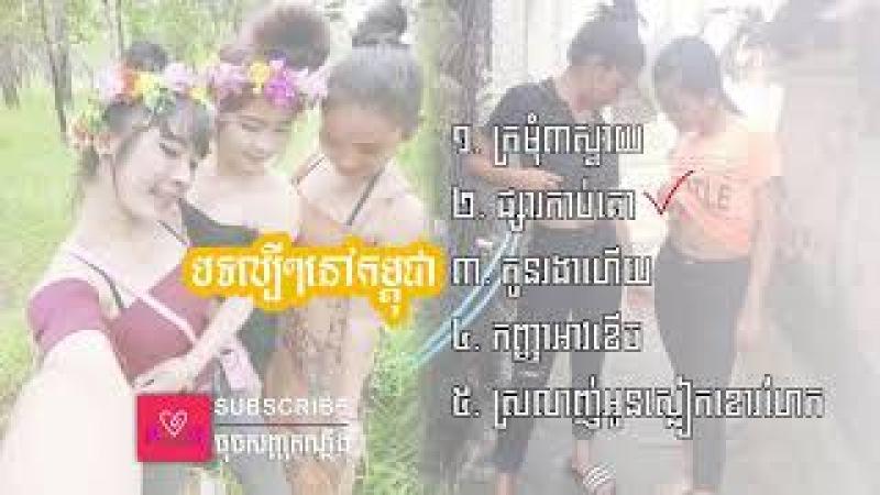 បទល្បីៗនៅកម្ពុជា ២០១៨ | Best Khmer Remix 2018, Khmer Song 2018