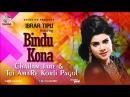 Ibrar Tipu feat Bindu Kona New Bangla Song Ami Chailam Jare Tui Amare Korli Soundtek