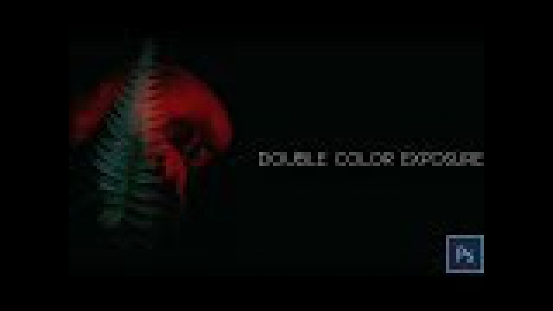 Double Color Exposure   Photoshop Tutorial   The Basics for Beginners