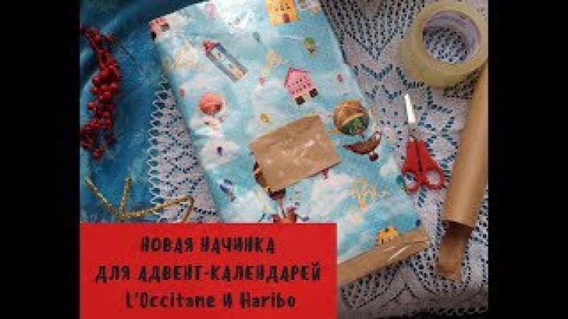 Новая начинка для прошлогодних адвент-календарей L`Occitane and Haribo calendar boxes reuse