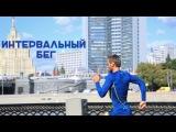Интервальный бег [Workout | Будь в форме]