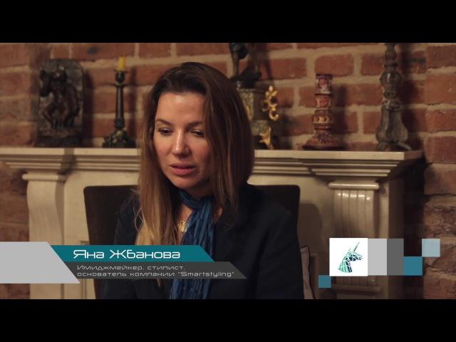 Отзыв о тренере, эксперте в люксе, имидж консультанте Юлии Бевзенко