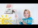 Книга Дарьи Трутневой Как впустить в свою жизнь большие деньги (озв. Наталья Солар)