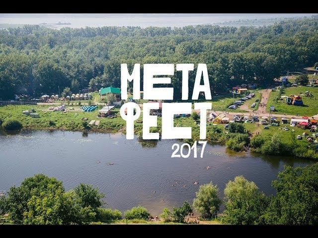 Метафест 2017