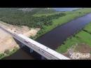 Реконструкция моста через Угру. Трасса М3. Вид с квадрокоптера