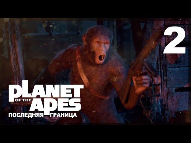 ПЕРВАЯ КРОВЬ ● Planet of the Apes: Last Frontier 2 на русском языке!