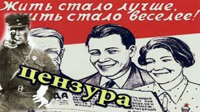 ♐ПРИВЕТ РОССИЙСКАЯ ЦЕНЗУРА! Смех над Сталиным – удар по Путину♐