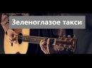 М. Боярский - Зеленоглазое такси │ Соло на гитаре