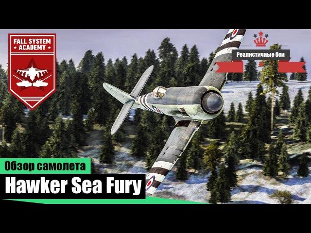 Sea Fury - Палубный истребитель Великобритании в War Thunder